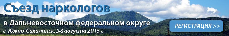 Съезд наркологов в Дальневосточном федеральном округе 4 августа 2015