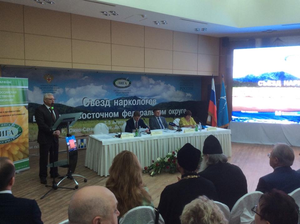 Дальневосточный съезд главных наркологов 4 августа 2015