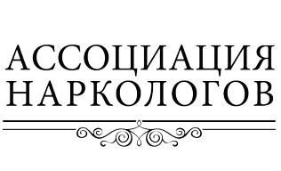 Ассоциация наркологов России