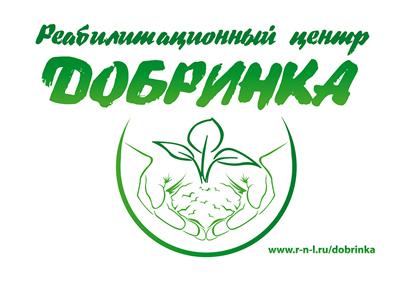 Реабилитационный центр Добринка