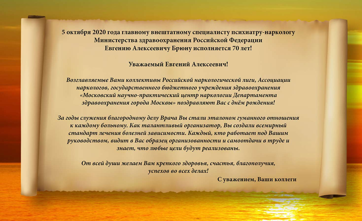 С Днем Рождения Евгений Алексеевич Брюн