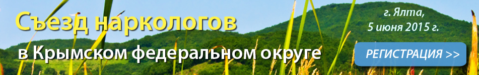 Съезд наркологов вЯлте 5 июня 2015